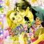 การ์ตูน Romance เล่ม 225 thumbnail 1