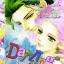 การ์ตูน Darling เล่ม 48 thumbnail 1