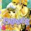 การ์ตูน Prince เล่ม 15 thumbnail 1