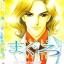 การ์ตูน มากุโร่ Maguro thumbnail 1