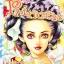 การ์ตูน Princess เล่ม 67 thumbnail 1