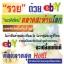 งานอบรมสัมมนา ชี้ช่องรวยด้วย การซื้อ-ขายสินค้าผ่าน ebay.com thumbnail 1