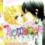 การ์ตูน Romance เล่ม 186 thumbnail 1