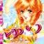 การ์ตูน Yuri ยูริ thumbnail 1