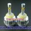 ไฟหน้าLED รุ่นS-2 ระบายความร้อนด้วยซิงค์ 3600LM ขั้ว H11 thumbnail 1