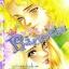 การ์ตูน Princess เล่ม 70 thumbnail 1