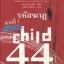 รหัสฆาฏ (Child 44) thumbnail 1